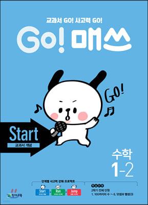GO! 매쓰 고매쓰 Start 1-2