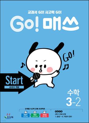GO! 매쓰 고매쓰 Start 3-2