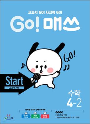 GO! 매쓰 고매쓰 Start 4-2