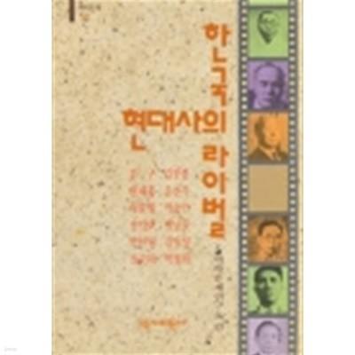 한국현대사의 라이벌