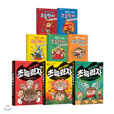 빨간 내복의 초능력자 시즌 1 + 시즌 2 1~3권 세트