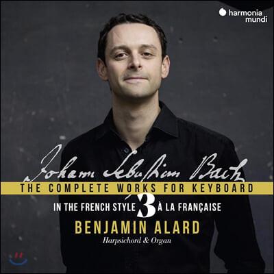 Benjamin Alard 바흐: 건반 음악을 위한 작품 전곡 3집 (Bach: Complete Keyboard Edition Vol. 3)