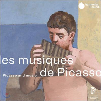 피카소와 음악 - 피카소 전시회 개최 기념 모음집 (Les Musiques de Picasso)