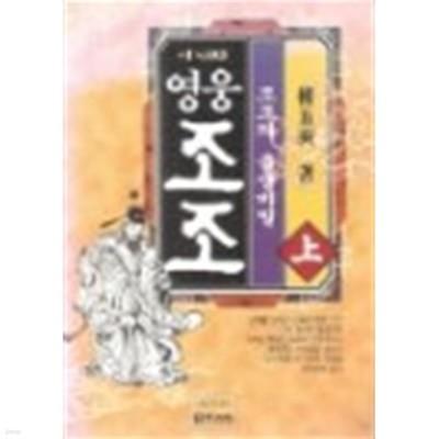 소설 영웅조조(2000.3.8 )완결 상,중,하  -권오석 대하장편소설 -