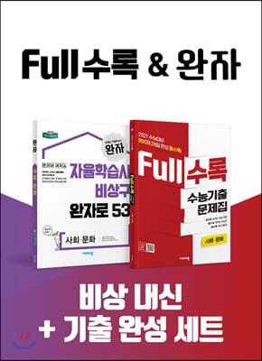 비상 내신 + 기출 완성 세트 사회문화 (Full수록+완자)