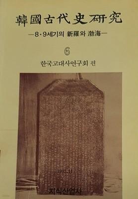 한국고대사연구 6