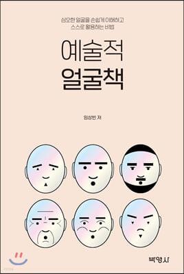 예술적 얼굴책