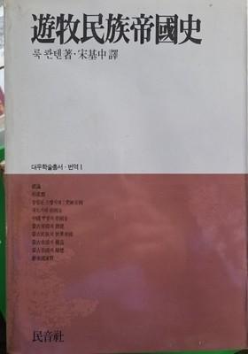 유목민족  제국사 (국한문 혼용)