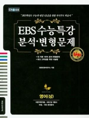 2020년 정품 미개봉 새책 / 고등 영어(상) EBS 수능특강 분석 변형문제(640제)(2020)  지문직독직해·어휘 및 구동서 | 어법. 구문 완전분석