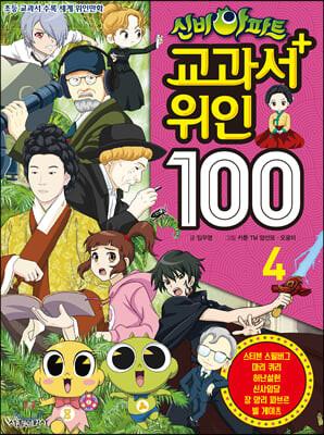 신비아파트 교과서 위인100 4