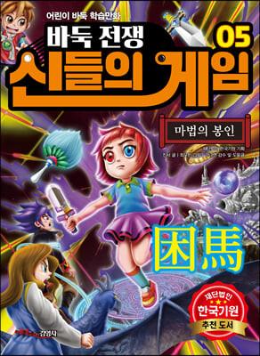 바둑전쟁 신들의 게임 5