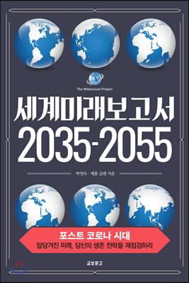 [중고] 세계미래보고서 2035-2055