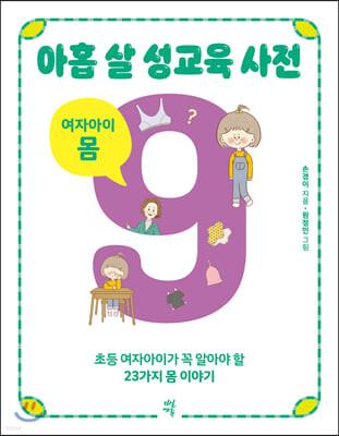 아홉 살 성교육 사전 여자아이 몸