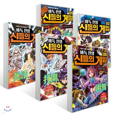 바둑전쟁 신들의 게임 5권 세트