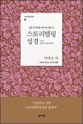 스토리텔링성경 (역대 상,하)