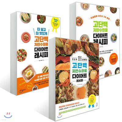 미니 박지우 고단백 저탄수화물 다이어트 레시피 3종 세트