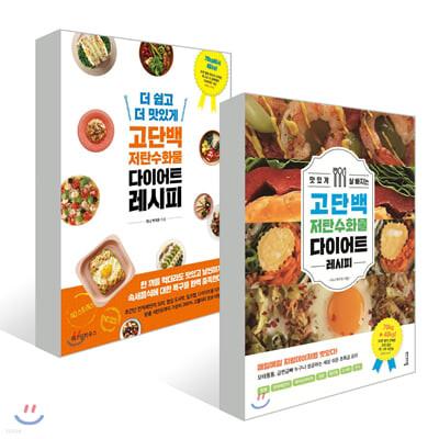 미니 박지우의 맛있게 고단백 저탄수화물 다이어트 레시피 2종 세트