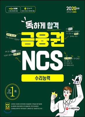 2020 독하게 합격 금융권 NCS 수리능력