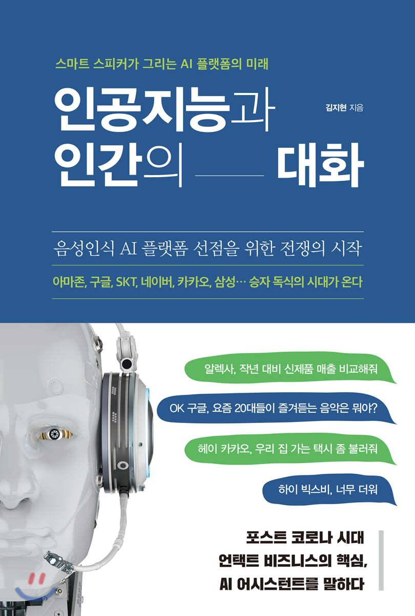 인공지능과 인간의 대화