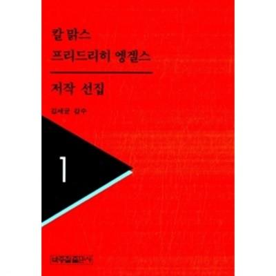 칼맑스 프리드리히 엥겔스 저작선집 1