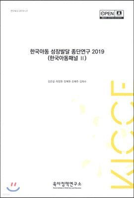 한국아동 성장발당 종단연구 2019 (한국아동패널 2)