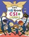 어린이 사회 형사대 CSI 10