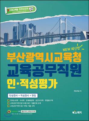 부산광역시교육청 교육공무직원 인·적성평가 인성검사+적성검사+면접