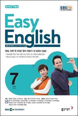 [m.PDF] EBS FM 라디오 EASY ENGLISH 2020년 7월