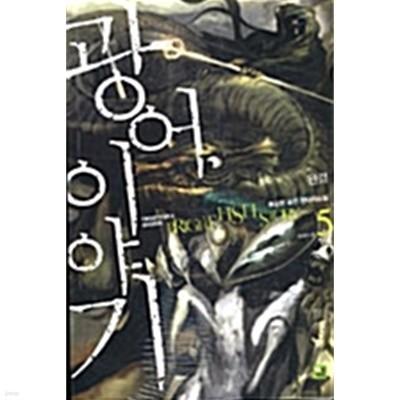 광어 이야기 1~5 (완결) [상태양호]