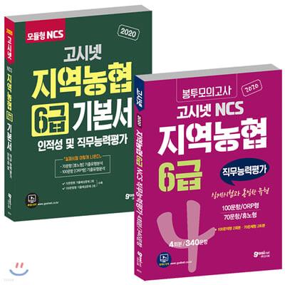 2020 고시넷 NCS 지역농협 6급 기본서 인적성 및 직무능력평가 + 봉투모의고사 세트
