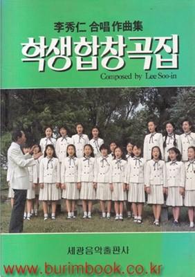 이수인 학생합창곡집 (579-7)