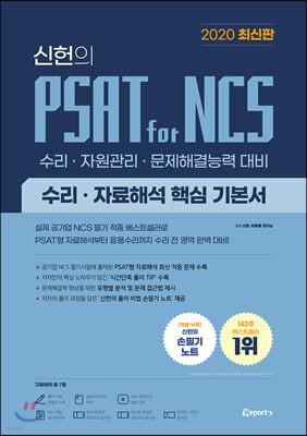 2020 신헌의 PSAT for NCS 수리·자료해석 핵심 기본서