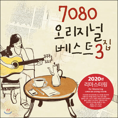 7080 오리지널 베스트 3집 [옐로우 컬러 LP]