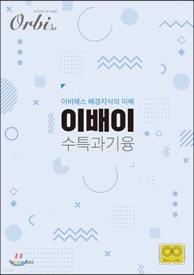 이배이 - 수특과기융 (2020년)