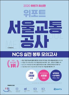 2020 하반기 위포트 서울교통공사 NCS 실전 봉투 모의고사