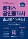 2020 해커스 공인중개사 출제예상문제집 1차 민법 및 민사특별법