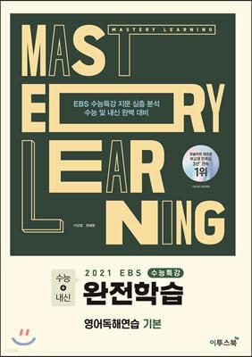 2021 EBS 수능특강 완전학습 영어독해연습 기본 (2020년)