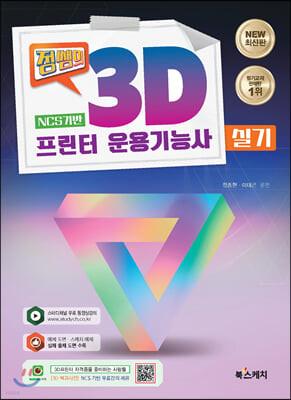 정쌤의 3D프린터운용기능사 실기