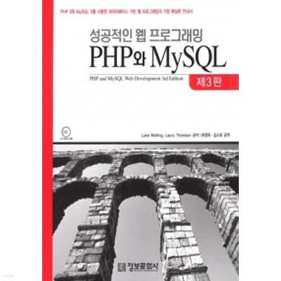 성공적인 웹 프로그래밍 PHP와 MySQL (3판/c.d포함)