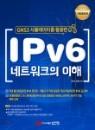 GNS 3 시뮬레이터를 활용한 IPv6 네트워크의 이해