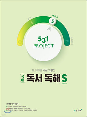 531 프로젝트 PROJECT 독서 빠르게 S (2020년)