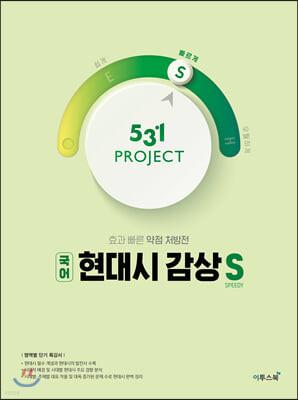 531 프로젝트 PROJECT 현대시 감상 빠르게 S (2020년)