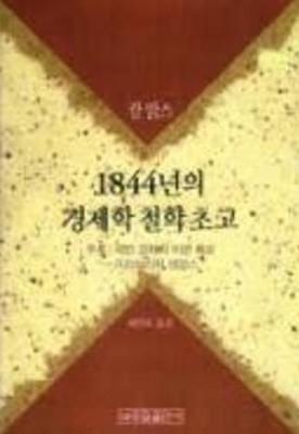 1844년의 경제학 철학 초고 (부록: 국민 경제학 비판 개요) (1991 초판)