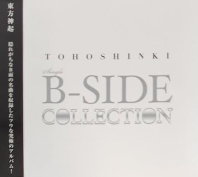 [일본반] 동방신기 (東方神起) - Single B-Side Collection