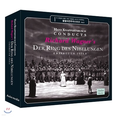 Hans Knappertsbusch 바그너: 니벨룽의 반지 전곡 (Wagner: Der Ring Des Nebelungen)