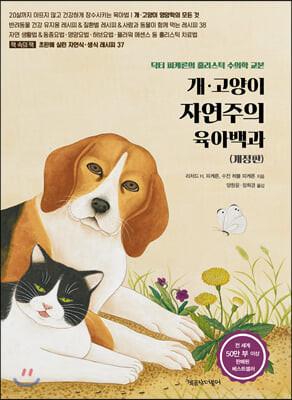 개·고양이 자연주의 육아백과