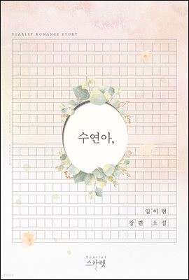 [세트] 수연아,(외전 포함) (총2권/완결)