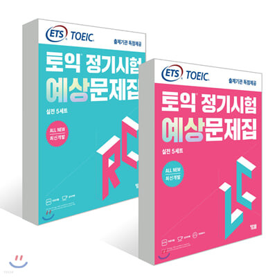 ETS 토익 정기시험 예상문제집 RC + LC 실전 5세트 All New 최신개발