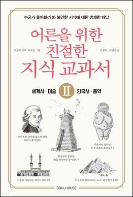 어른을 위한 친절한 지식 교과서 2 세계사, 한국사, 미술, 음악