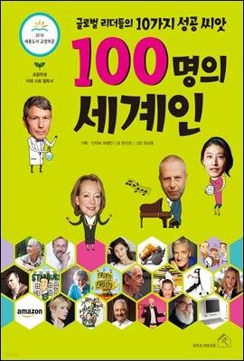 100명의 세계인